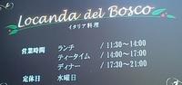 池田まきばの家/ロカンダ・デル・ボスコは北イタリアのかほり