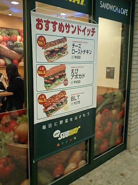 サンドイッチ×3/10年ぶりのサブウェイに札幌アピアで出逢う