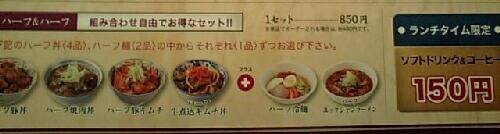 開店間近/焼肉だいじゅ園稲田店のメニューの多彩に驚愕!