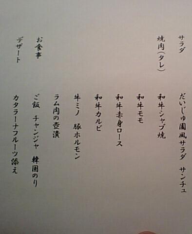 明日開店!だいじゅ園稲田店のオープニングレセプション品書き