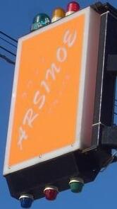 カツスパゲッティボロネーゼを007は口にしたか/アルシノエ