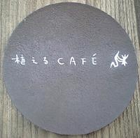 始動間近、植えるCAFE/カシワ林の中の小さなレストラン