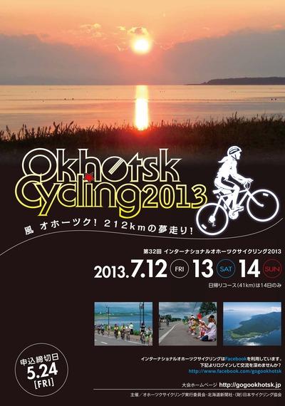 オホーツクサイクリング 2013の エントリーはじまります!