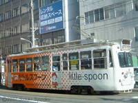【札幌市電】211号車(リトルスプーン)