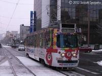 【札幌市電】211号車(相愛土地グループ)