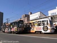 【札幌市電】243号・247号車(たまゆら)