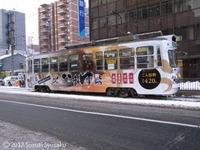【札幌市電】243号車(たまゆら)