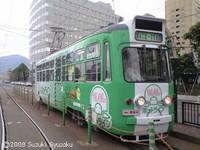 【札幌市電】246号車(もしもしホットライン)
