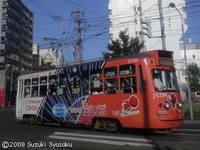 【札幌市電】248号車(J:COM)