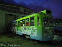 【札幌市電】255号車(中銀ライフケア)