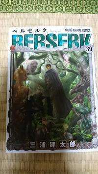 『ベルセルク』39巻