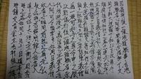なぜ漢文を習うのか?