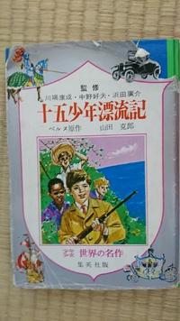 子どものころ読んでいた本