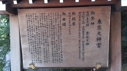東京大神宮御祭神