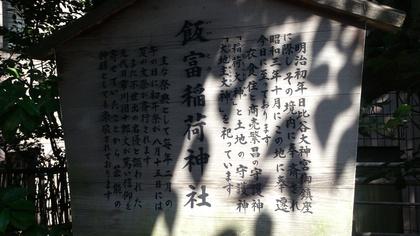 飯富稲荷神社のいわれ