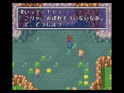 聖剣伝説2ポトス滝つぼ