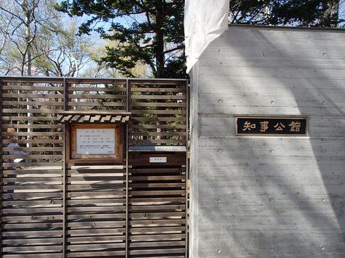 札幌の桜2014(知事公館編)