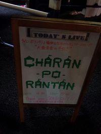 チャラン・ポ・ランタン Live at HEAVEN'S ROCK