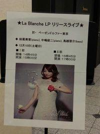 妹尾美里Live atベーゼンドルファー東京