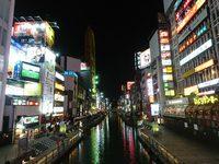久々大阪・神戸