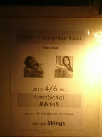 Karen ~ Spring Heart Bossa with 泉あや