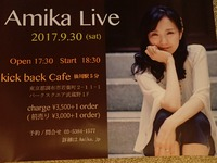 Amika Live at Kick Back Cafe