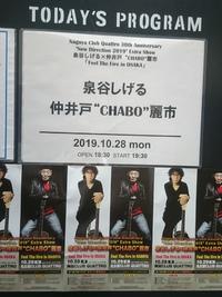 """New Direction 2019"" Extra Show 泉谷しげる×仲井戸""CHABO""麗市"
