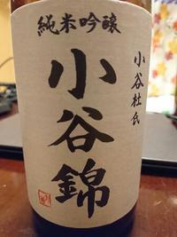 北安大國 小谷錦 純米吟醸