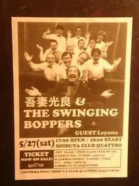吾妻光良with Swinging Boppers LIVE at 渋谷クラブクアトロ