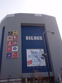 ビッグボックス