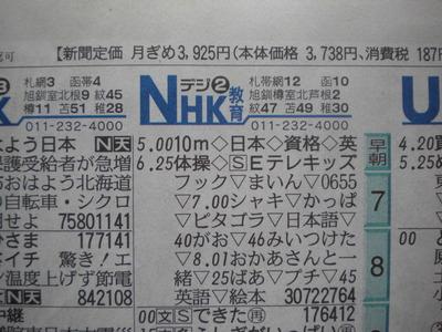 札幌 テレビ 欄 テレビ HBC北海道放送