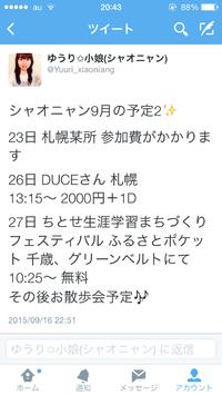 ゆうりのカケラ☆412