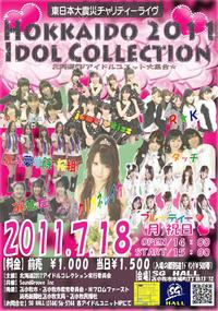 北海道2011アイドルコレクション