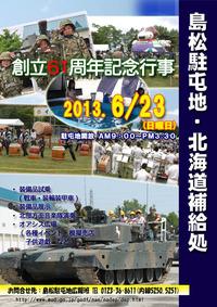 2013年6月分イベント告知(6/4更新)