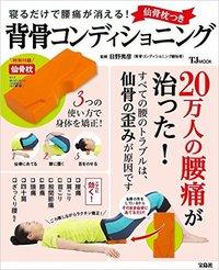 『仙骨枕つき背骨コンディショニング』やっと増版されました!